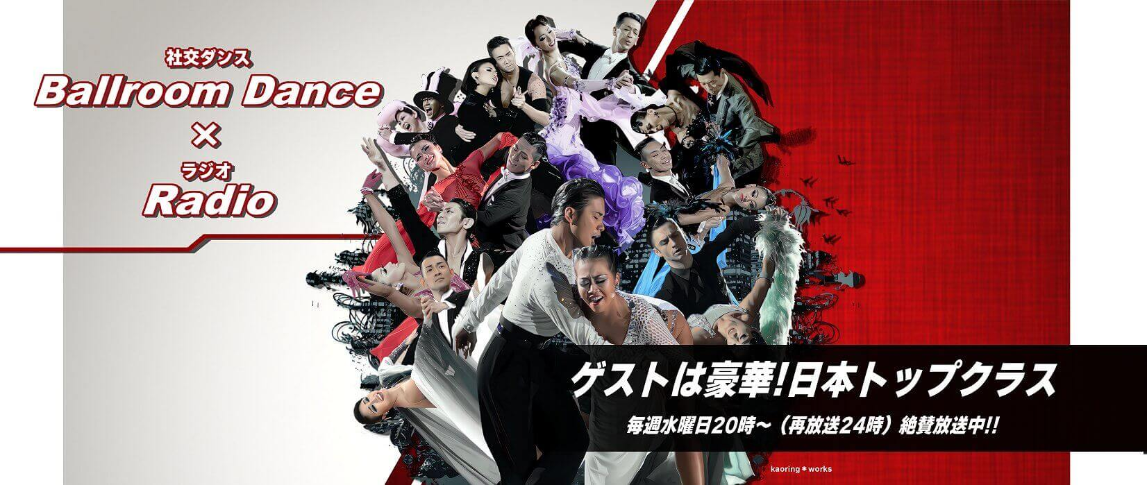 社交ダンス情報ラジオ番組。 毎週水曜20時/24時!日本のトップ選手をゲストに好評放送中!地上波は83.0Hz、100万人規模エリア(公式HPからは全国より聴取可能)